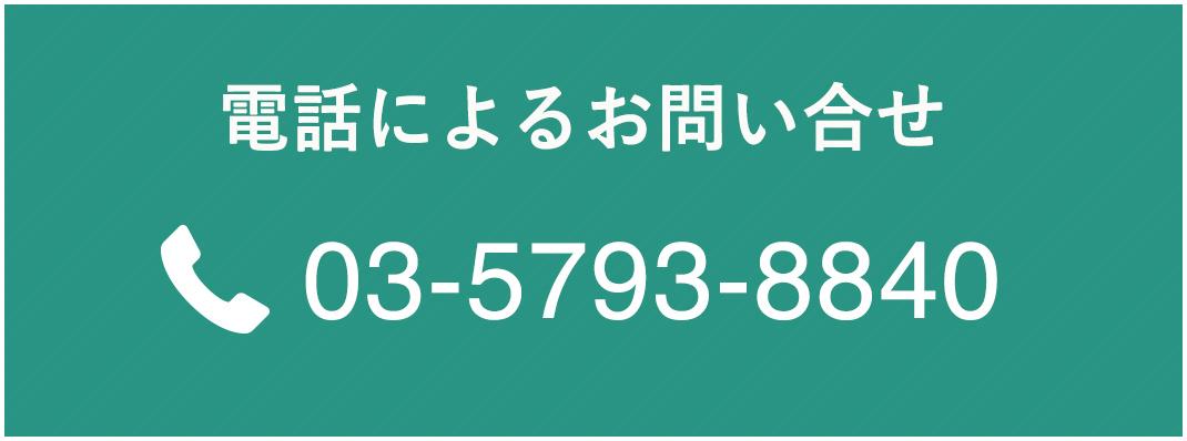 電話によるお問い合せ 03-5793-8840
