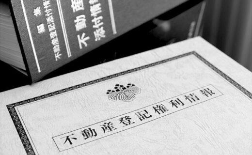 不動産登記簿謄本
